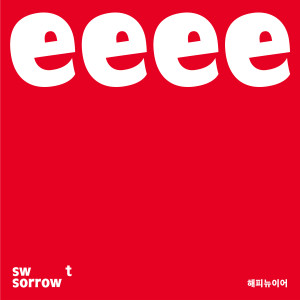 Sweet Sorrow的專輯해피뉴이어