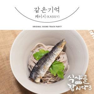 Kassy的專輯Let's Eat! 3 (Original Television Soundtrack), Pt. 7