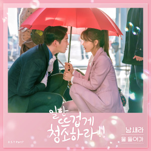 Clean With Passion For Now, Pt. 7 (Original Television Soundtrack) 2019 Nam Saera