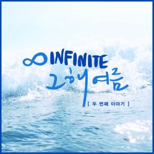 That Summer (Second Story) dari Infinite