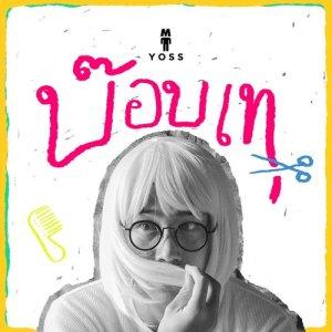 อัลบัม บ๊อบเท - Single ศิลปิน M YOSS