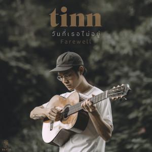 อัลบัม Farewell (Instrumental) ศิลปิน TINN