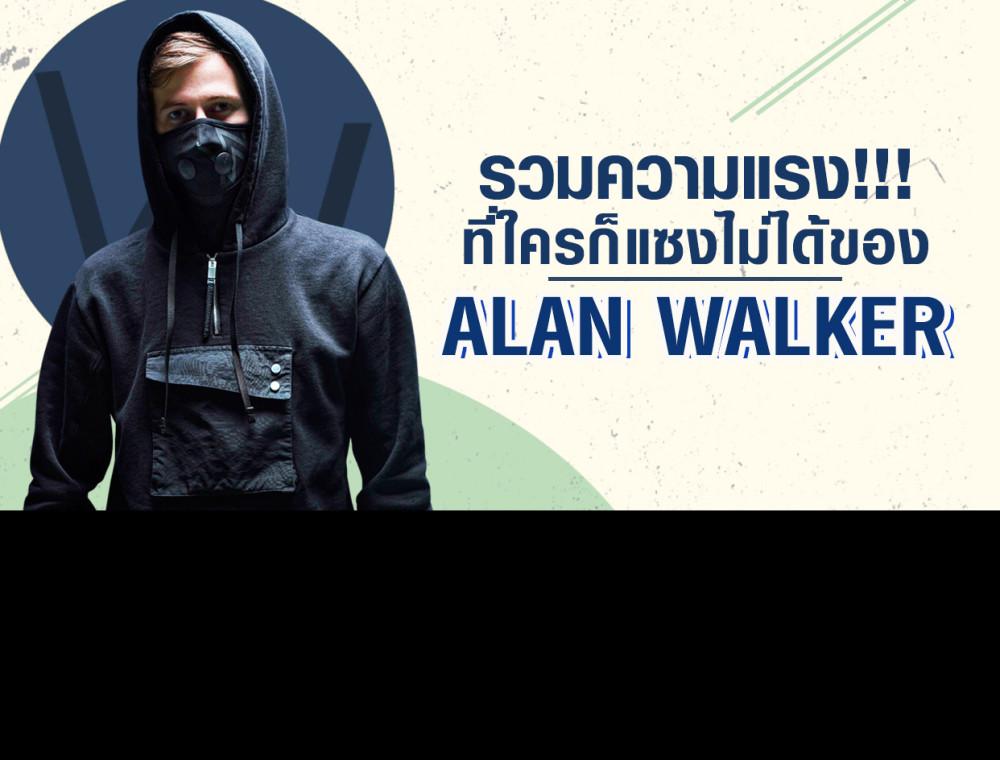 รวมความแรง! ที่ใครก็แซงไม่ได้ของ Alan Walker
