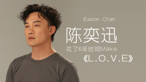 Eason Chen 陈奕迅花了6年时间Make《L.O.V.E》!