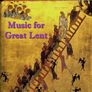 Album Meditation Music for Lent from Ascention Church Choir (Maloe), Moscow
