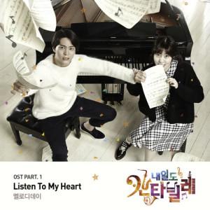 收聽Melody Day的Listen To My Heart歌詞歌曲