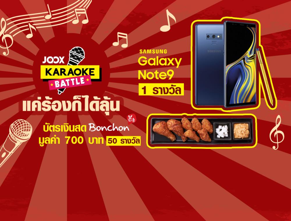 สายเกะห้ามพลาด!!! JOOX แจกเลย Samsung Galaxy Note  9