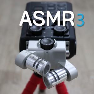 Asmr的專輯ASMR (18 Collection)