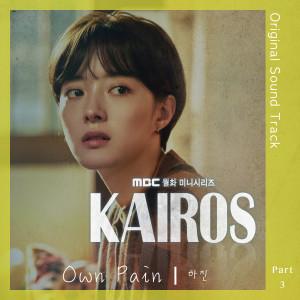 하진的專輯Kairos (Original Television Soundtrack, Pt. 3)