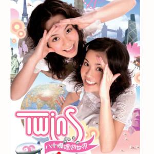 Twins的專輯八十塊環遊世界