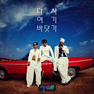 SSAK3 (U-do-ragon & Linda G & B-ryong)的專輯Beach Again