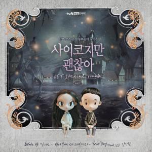 Korean Original Soundtrack的專輯雖然是精神病但沒關係 (韓劇原聲帶, Special Track, Vol. 1)