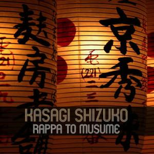 Album Rappa To Musume from Kasagi Shizuko
