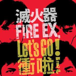 滅火器 Fire EX.的專輯Let's Go!