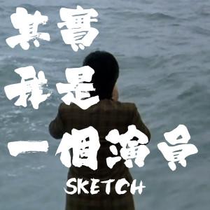 Album 其实我是一个演员 from Sketch