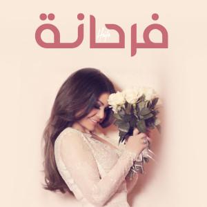 Haifa Wehbe的專輯Farhana