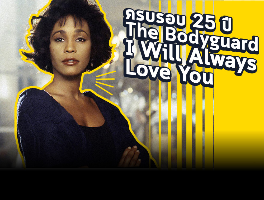 ครบรอบ 25 ปี The Bodyguard รำลึก I Will Always Love You - Whitney Houston