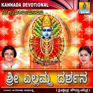 Album Sri Yellamma Darshana from Ritisha