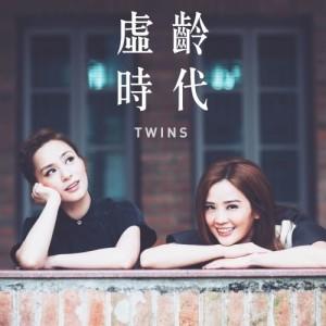 Twins的專輯虛齡時代