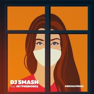 Album Весна у окна from DJ Smash