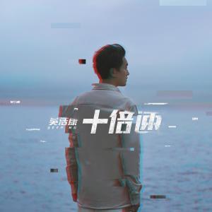 吳浩康的專輯十倍速