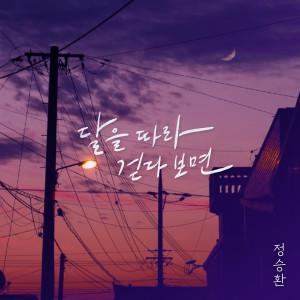 Walking along the moon dari Jung Seung-hwan