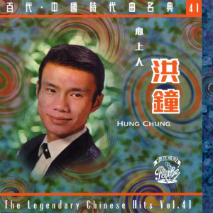 Album Xin Shang Ren from 洪钟