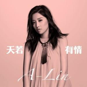 A-Lin的專輯天若有情 (電視劇「錦繡未央」主題曲)