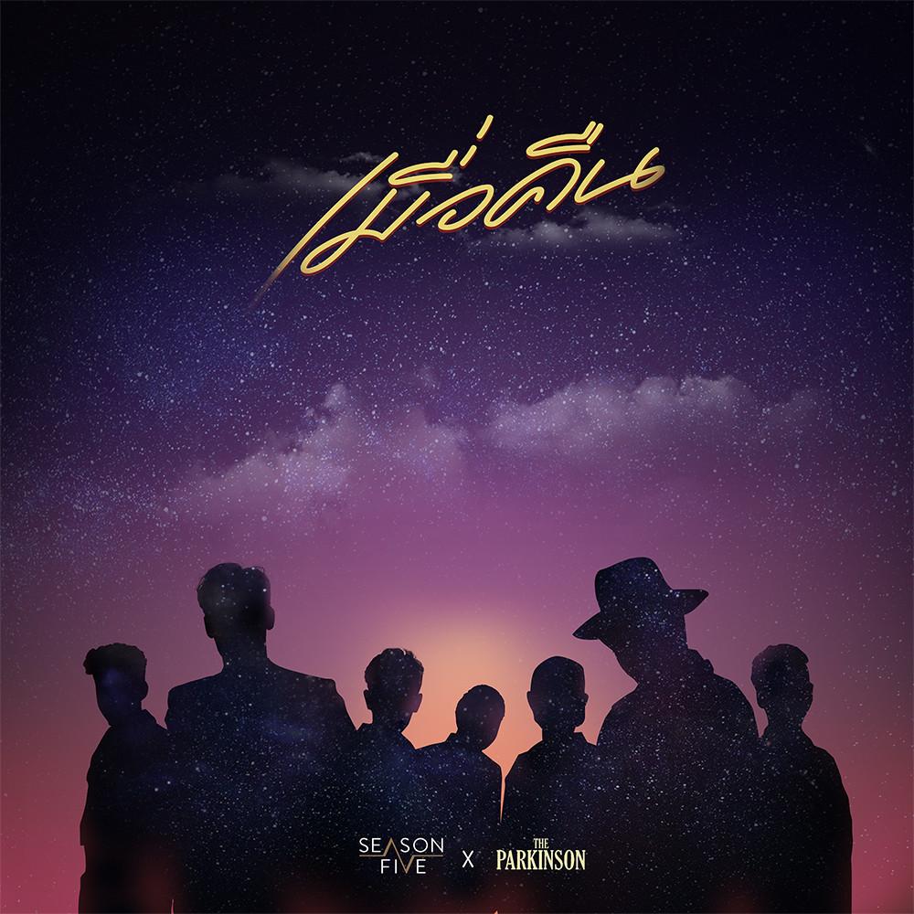 ฟังเพลงอัลบั้ม เมื่อคืน Feat. The Parkinson - Single
