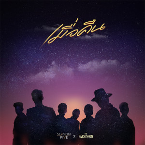 ฟังเพลงออนไลน์ เนื้อเพลง เมื่อคืน Feat. The Parkinson ศิลปิน Season Five