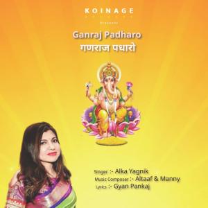 Album Ganraj Padharo from Alka Yagnik