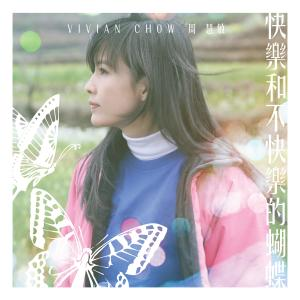 Album Happiness as a Butterfly from 周慧敏
