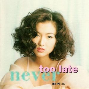 鄭秀文的專輯Never Too Late (華星40系列)