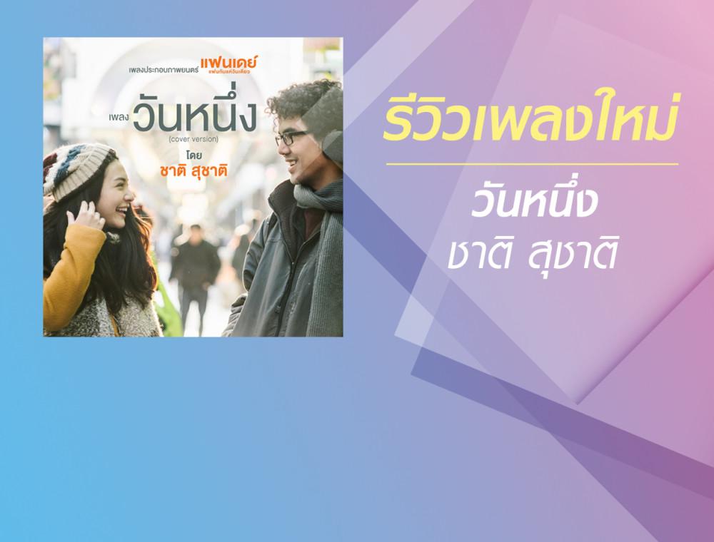 (รีวิว) วันหนึ่ง  (Cover Version) - ชาติ สุชาติ