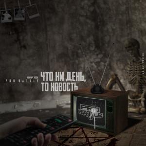 Album Что ни день, то новость from Danger