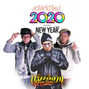 อัลบัม รวมเพลงฮิตแร็พอีสาน (สวัสดี ปีใหม่ 2020) ศิลปิน แร็พอีสาน