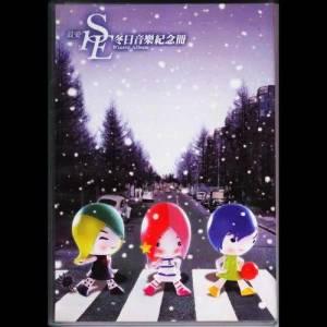 S.H.E的專輯冬日音樂紀念冊