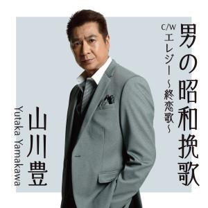 山川豊的專輯Otokono Showa Banka