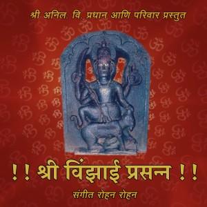 Album Shree Vinzai Prasanna from Vaishali Samant