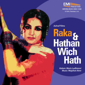 收聽Noor Jehan的Dil Mera Kadh Ke歌詞歌曲