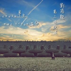 劉浩龍的專輯第三條跑道