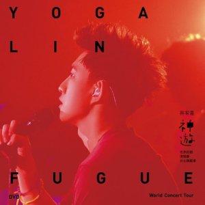 林宥嘉的專輯神遊世界巡迴演唱會 台北旗艦場