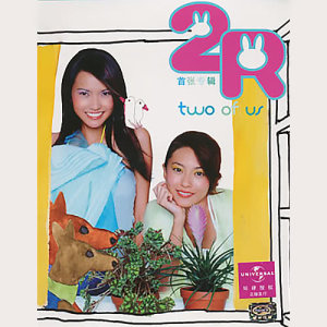 2R的專輯Two Of Us