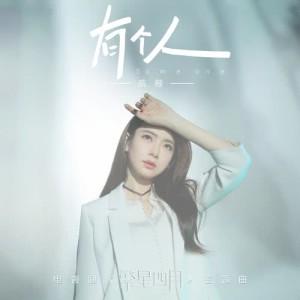 """戚薇的專輯有個人-電視劇""""繁星四月""""主題曲"""