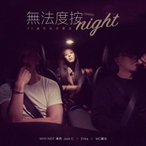 Album 無法度按night-25週年記念單曲 from Whynot