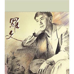 羅文的專輯塵緣 (華星40系列)