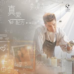 陳展鵬的專輯真愛配方