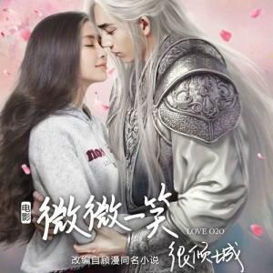 徐佳瑩的專輯不要再孤單(電影《微微一笑很傾城》主題曲)