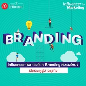 อัลบัม EP.11 Influencer กับการสร้าง Branding ตัวเองให้ปัง เปิดประตูสู่ม่านธุรกิจ ศิลปิน Influencer Marketing [Marketing Oops! Podcast]