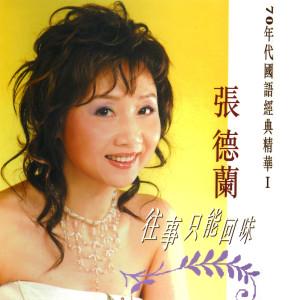 張德蘭的專輯張德蘭 往事只能回味 (70 年代國語經典精華I)